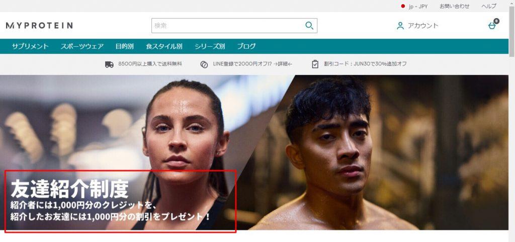 友達紹介制度ページ
