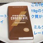【マイプロテイン】ミルクチョコレート実食レビュー、味は効果は?実際に試してみました!
