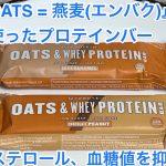 【マイプロテイン】オーツ麦を使ったプロテインバーレビュー