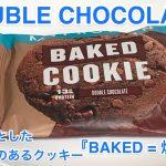 ベイクド プロテインクッキーレビュー【マイプロテイン】