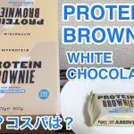 【マイプロテイン】ブラウニー ホワイトチョコレートレビュー