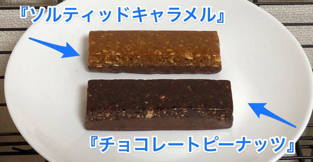 『ソルティッドキャラメル』と『チョコレートピーナッツ』比較