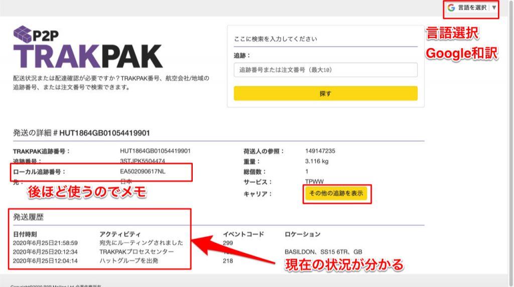 TRAKPAK 追跡ページ