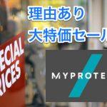【大特価】MYPROTEINの賞味期限間近商品【要チェック】